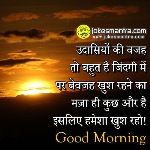 Good Moring Status Hindi Whatsapp Facebook Picture