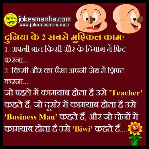 Fun Fact About Wife Hindi Picture Whatsapp Facebook