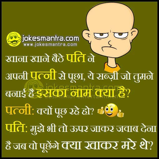 husband wife jokes hindi latest