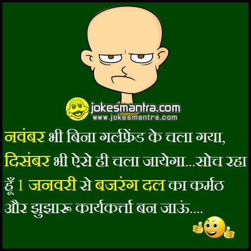 new year status funny jokes