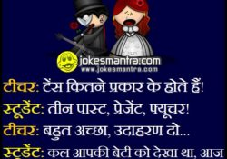 student teacher hindi jokes images