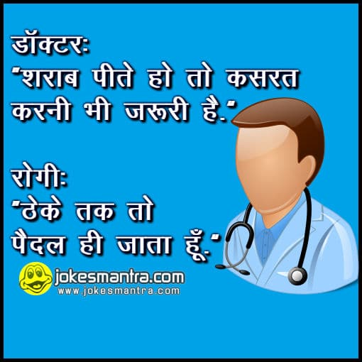 doctor jokes in hindi photos