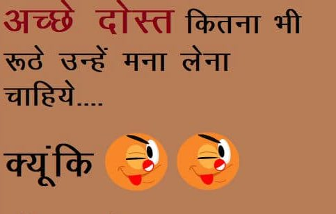friends joke in hindi images