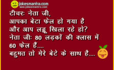 political jokes in hindi images