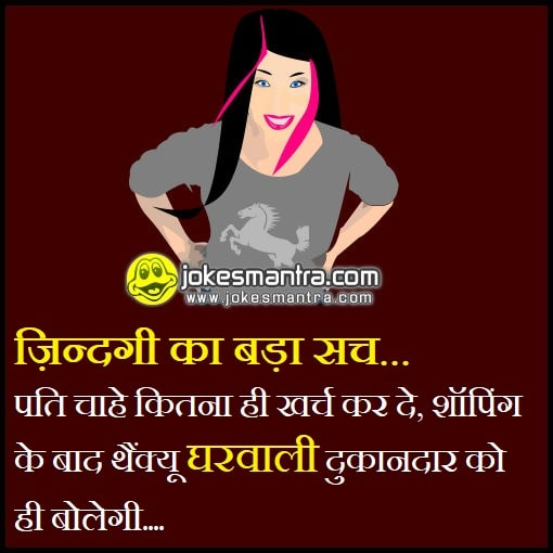 gharwali jokes in hindi wallpaper pic