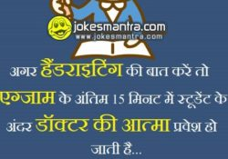 exam jokes in hindi image