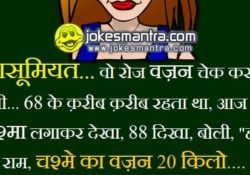 ladies jokes in hindi images