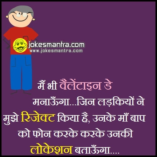 valentine day jokes in hindi images
