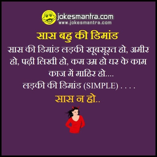 saas bahu jokes in hindi images