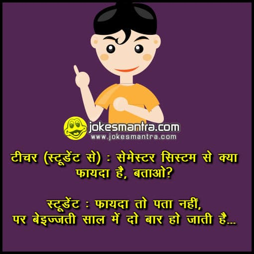 college jokes in hindi images