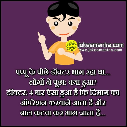 pappu jokes images in hindi